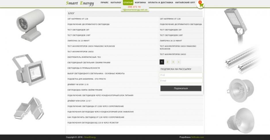 smartenergy_blog.jpg