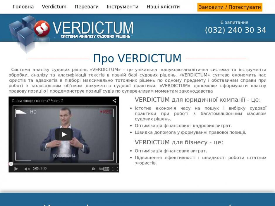 verdictum_screen1.jpg